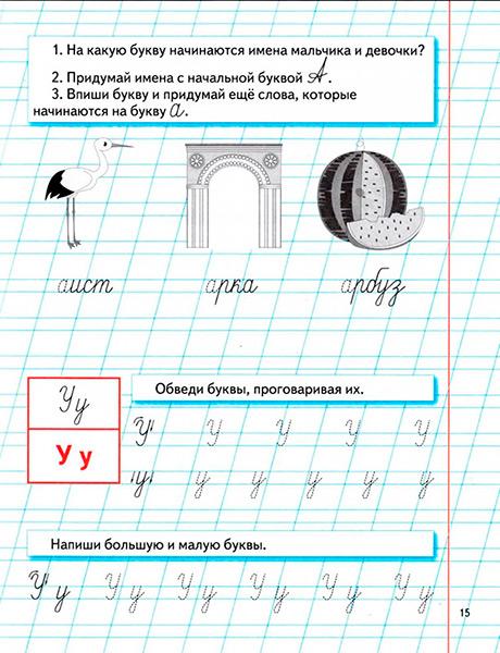 Н.С.Жукова - Уроки чистописания и грамотности. Обучающие прописи